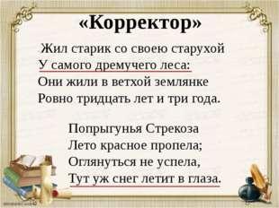 «Корректор» - Жил старик со своею старухой У самого дремучего леса: Они жили