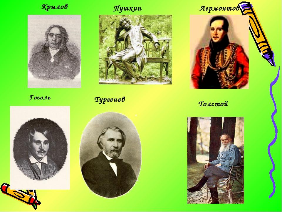 Крылов Пушкин Лермонтов Гоголь Тургенев Толстой