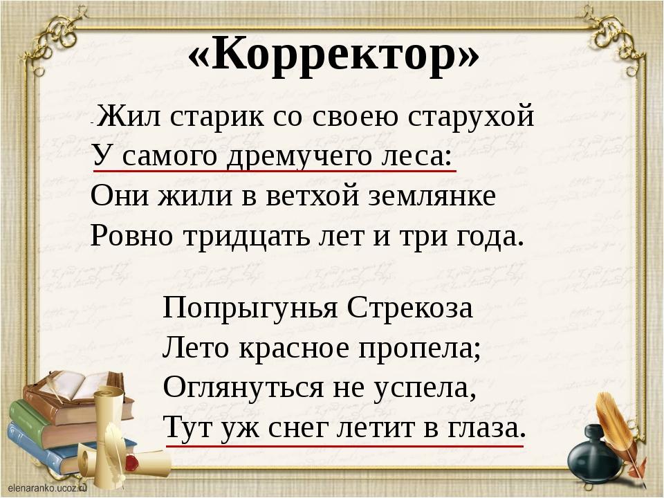 «Корректор» - Жил старик со своею старухой У самого дремучего леса: Они жили...