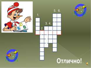 э т а п 1. 2. 3. 4. 5. 6. р е ш е н и е х о б б и ц е л ь п р о е к т а н т
