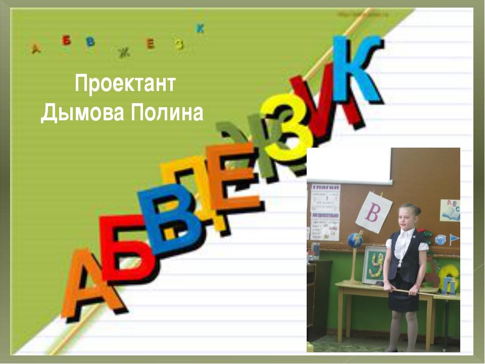 Проектант Дымова Полина