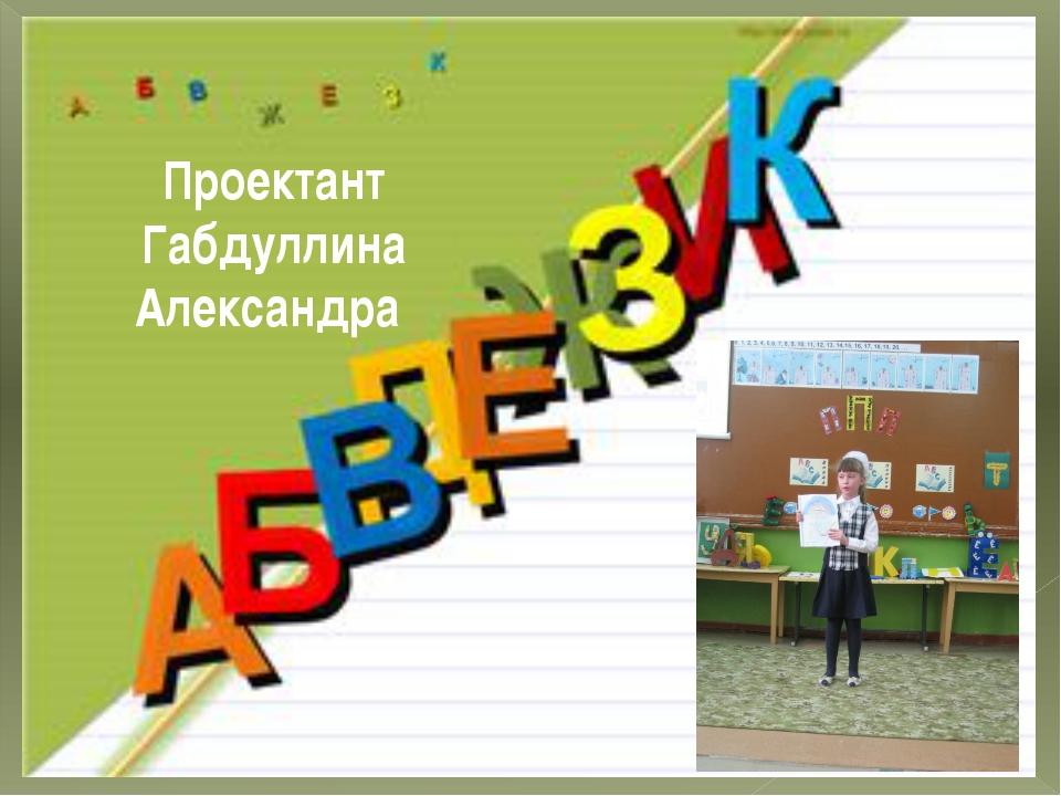 Проектант Габдуллина Александра