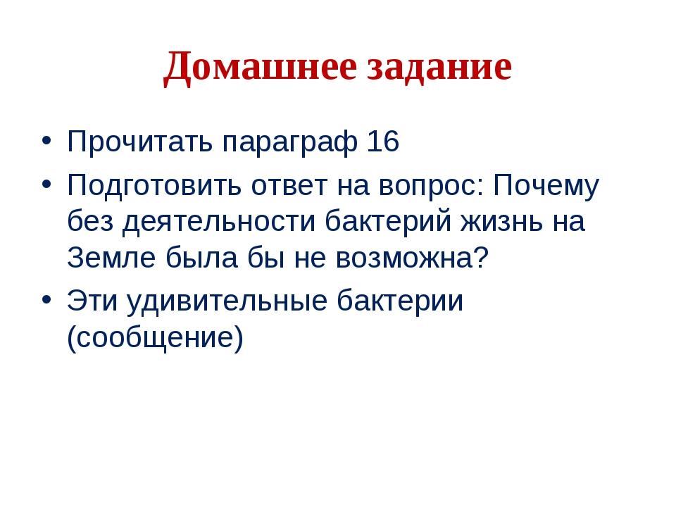 Домашнее задание Прочитать параграф 16 Подготовить ответ на вопрос: Почему бе...