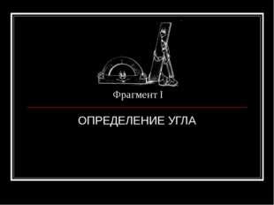 Фрагмент I ОПРЕДЕЛЕНИЕ УГЛА