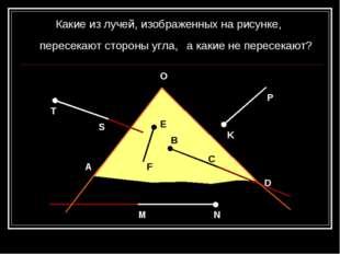 N M D O A K P S T Какие из лучей, изображенных на рисунке, пересекают стороны
