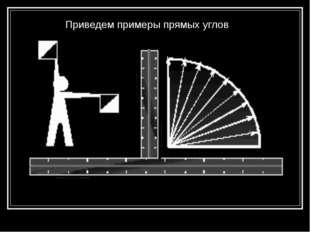 Приведем примеры прямых углов