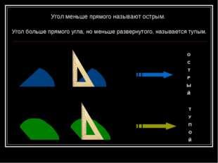 Угол меньше прямого называют острым. Угол больше прямого угла, но меньше разв