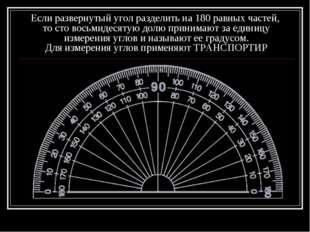 Если развернутый угол разделить на 180 равных частей, то сто восьмидесятую до
