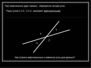 При пересечении двух прямых образуется четыре угла. 1 2 3 4 Пары углов 1 и 3,