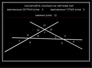 СОСЧИТАЙТЕ, СКОЛЬКО НА ЧЕРТЕЖЕ ПАР вертикальных ОСТРЫХ углов: смежных углов: