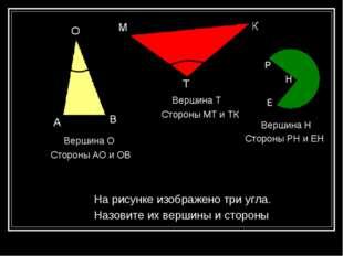 На рисунке изображено три угла. Назовите их вершины и стороны Вершина О Сторо