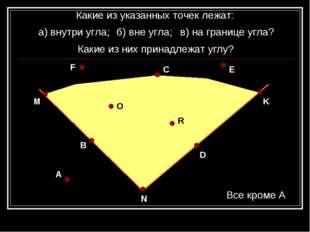 A N D K B M F C E O R Какие из указанных точек лежат: а) внутри угла; Какие и