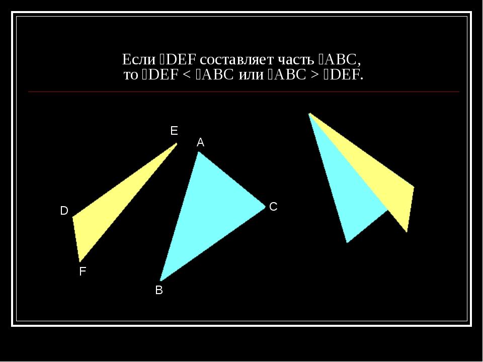 Если ےDEF составляет часть ےABC, то ےDEF < ےABC или ےABC > ےDEF. E D F B A C