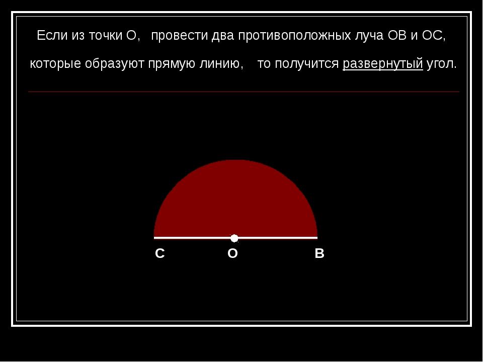 О В С Если из точки О, провести два противоположных луча ОВ и ОС, которые обр...