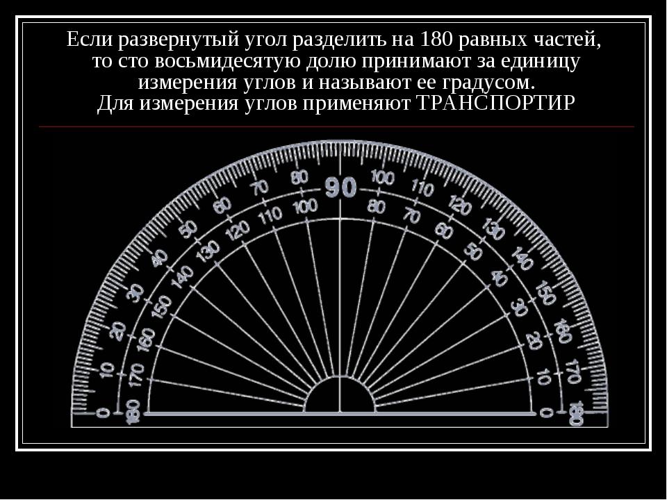 Если развернутый угол разделить на 180 равных частей, то сто восьмидесятую до...