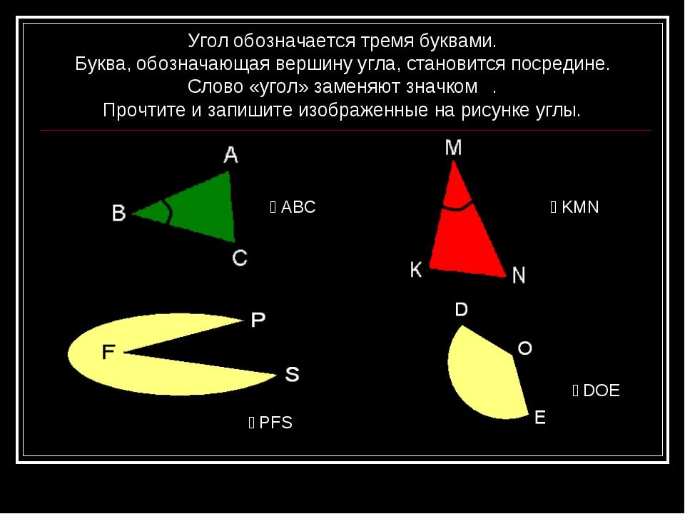Угол обозначается тремя буквами. Буква, обозначающая вершину угла, становится...