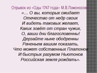 . Отрывок из «Оды 1747 года» М.В.Ломоносова «… О вы, которых ожидает Отечест