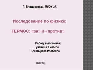 Г. Владикавказ, МбОУ 37. Исследование по физике: ТЕРМОС: «за» и «против» Раб