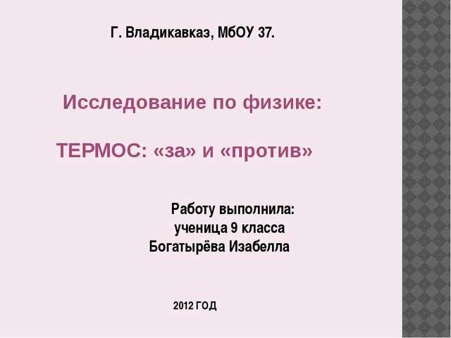 Г. Владикавказ, МбОУ 37. Исследование по физике: ТЕРМОС: «за» и «против» Раб...
