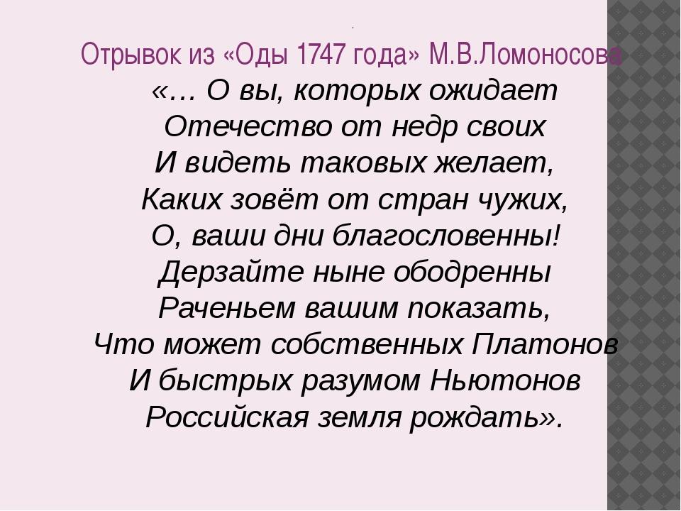 . Отрывок из «Оды 1747 года» М.В.Ломоносова «… О вы, которых ожидает Отечест...