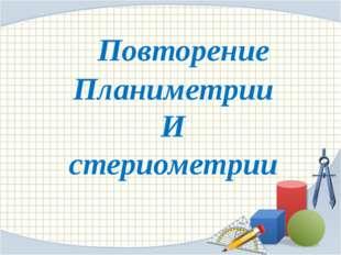 Параллелограмм Параллелограмм (от греч. parallelos — параллельный и gramme —