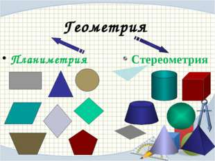 Треугольник Треугольник — простейший многоугольник, имеющий 3 вершины и 3 сто