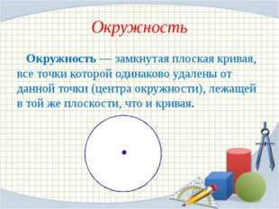 Длина окружности: Длина дуги в радиан: Длина дуги в : Площадь круга: Площадь