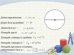 МНОГОУГОЛЬНИК a – сторона правильного многоугольника A, B, C, D, E, F – верши