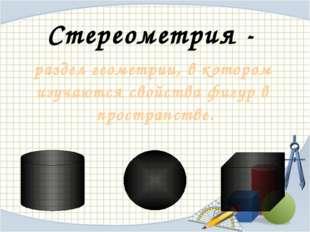 Аксиомы стереометрии и их следствия Аксиома 1. Аксиома 2. Аксиома 3. Следстви