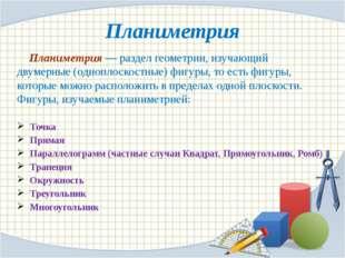 Планиметрия Планиметрия — раздел геометрии, изучающий двумерные (одноплоскос