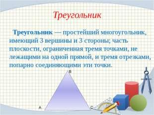 ТРЕУГОЛЬНИК h АВ=a, ВС=b, АС =c– стороны треугольника BH-высота Теорема синус
