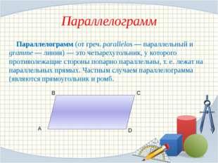 Трапеция Трапеция — геометрическая фигура, четырехугольник, у которого только