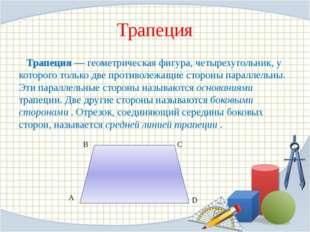 Окружность Окружность — замкнутая плоская кривая, все точки которой одинаково