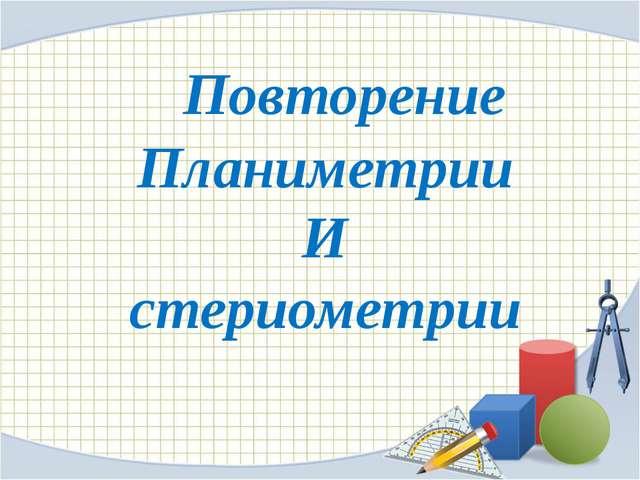 Параллелограмм Параллелограмм (от греч. parallelos — параллельный и gramme —...