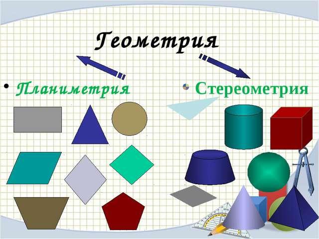 Треугольник Треугольник — простейший многоугольник, имеющий 3 вершины и 3 сто...