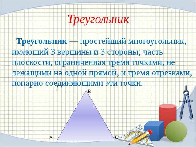 ТРЕУГОЛЬНИК h АВ=a, ВС=b, АС =c– стороны треугольника BH-высота Теорема синус...