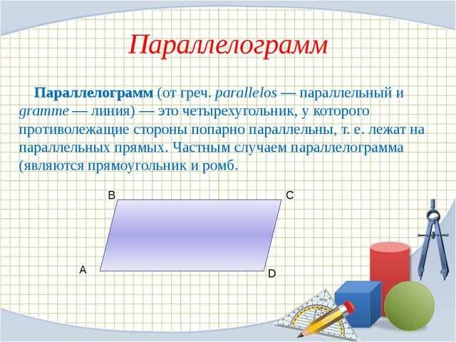 Трапеция Трапеция — геометрическая фигура, четырехугольник, у которого только...