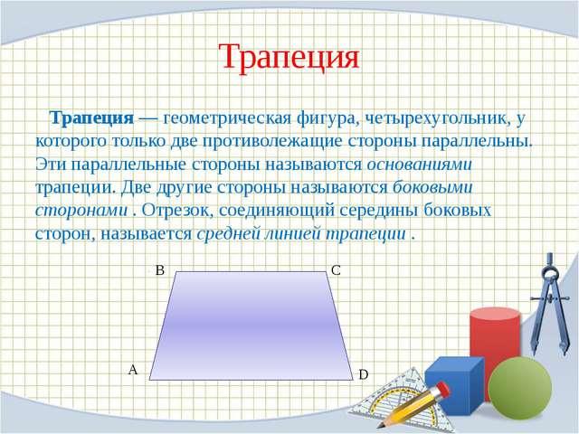 Окружность Окружность — замкнутая плоская кривая, все точки которой одинаково...