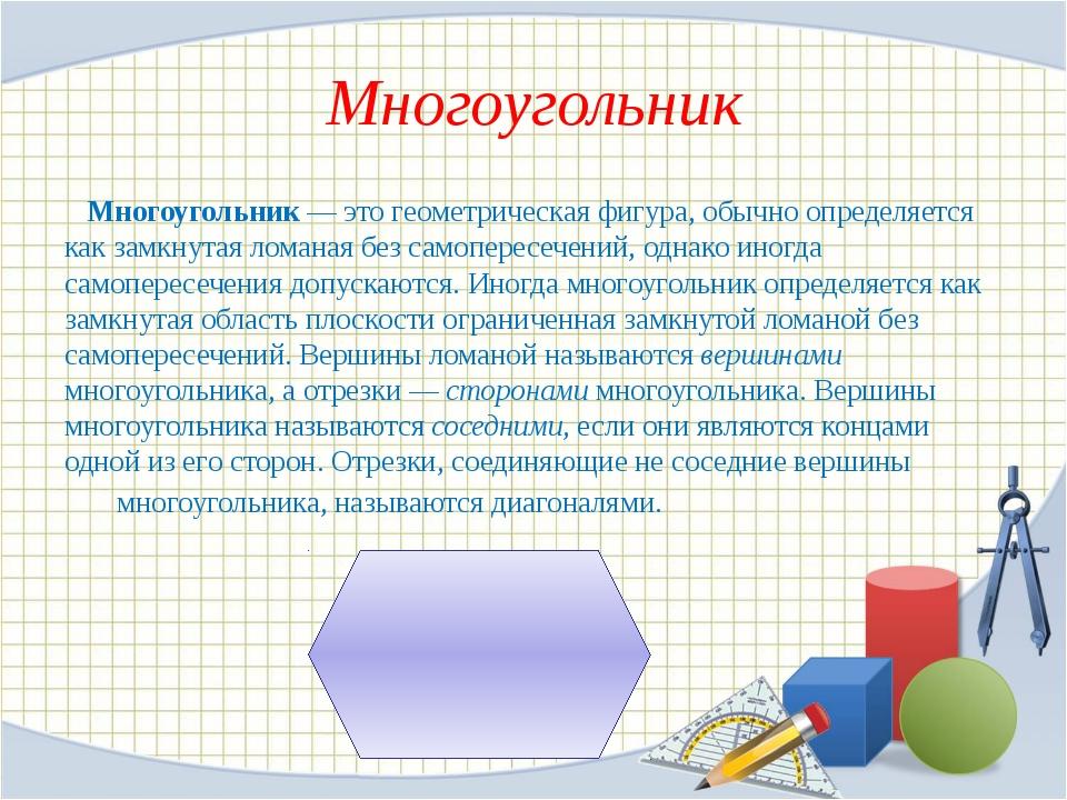 Стереометрия - раздел геометрии, в котором изучаются свойства фигур в простра...