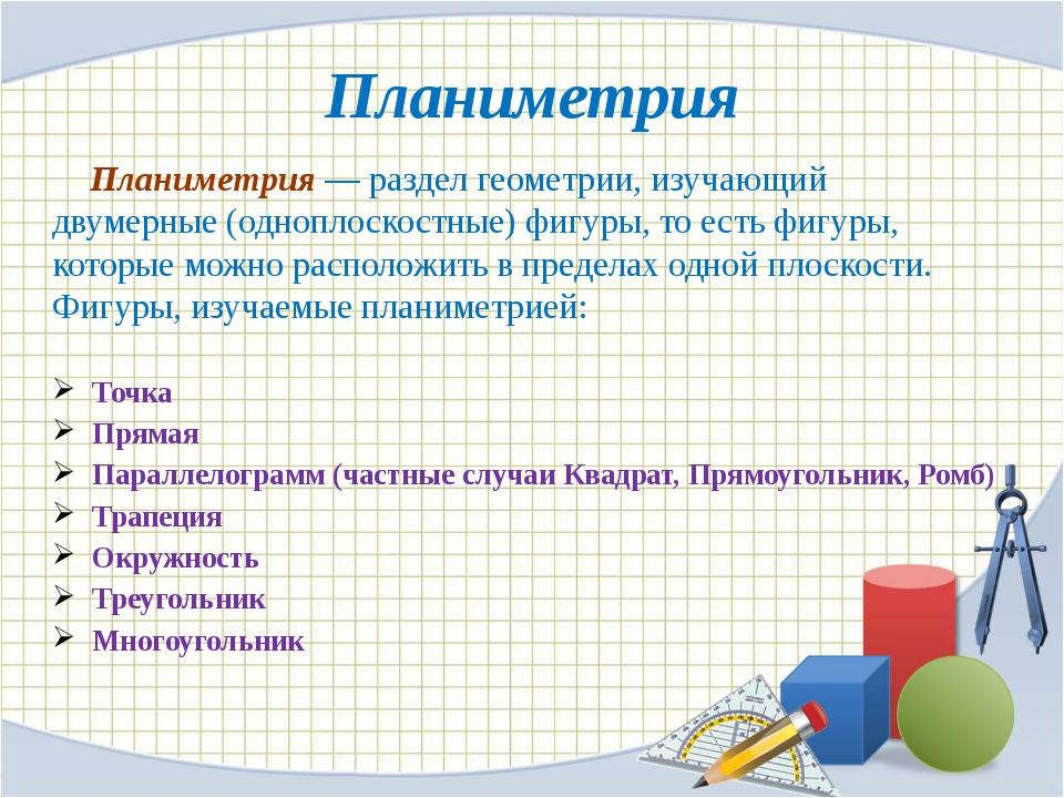 Планиметрия Планиметрия — раздел геометрии, изучающий двумерные (одноплоскос...