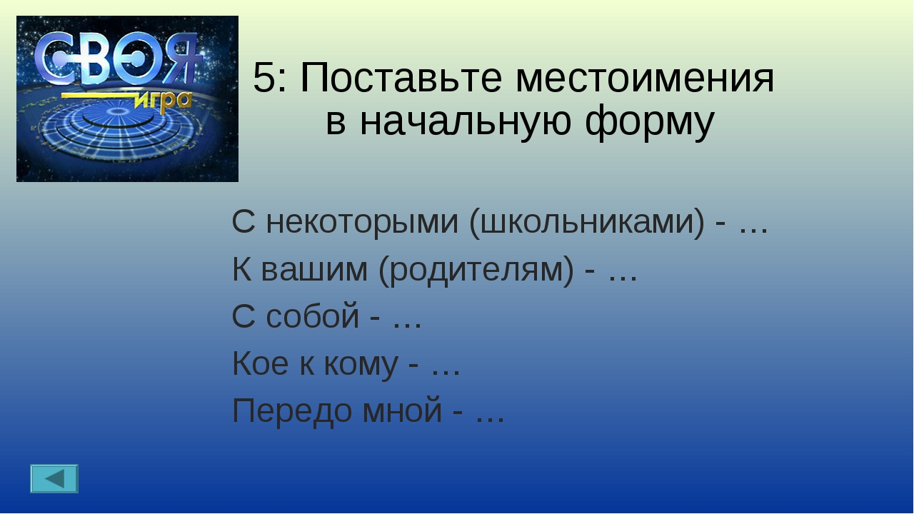 5: Поставьте местоимения в начальную форму С некоторыми (школьниками) - … К в...