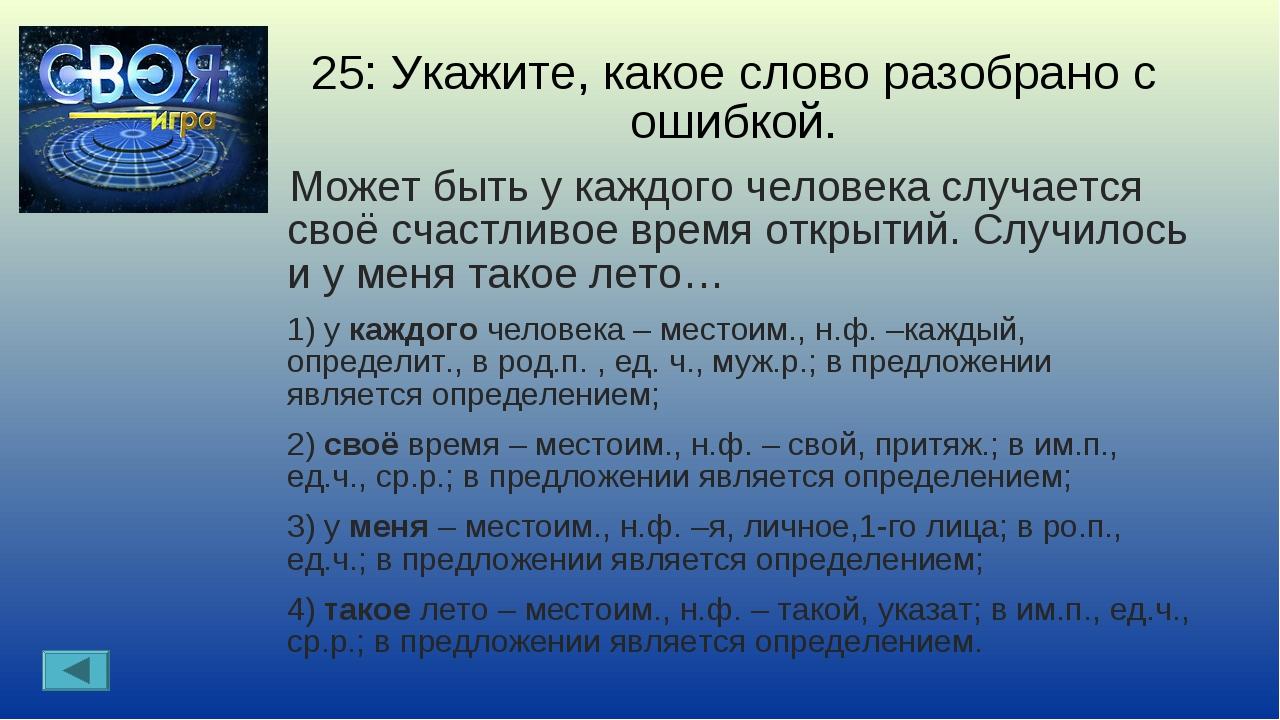 25: Укажите, какое слово разобрано с ошибкой. Может быть у каждого человека с...