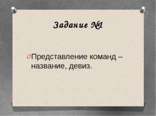 Задание №1 Представление команд – название, девиз.