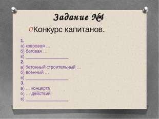 Задание №4 Конкурс капитанов. 1. а) ковровая … б) беговая … в)   2. а) бето