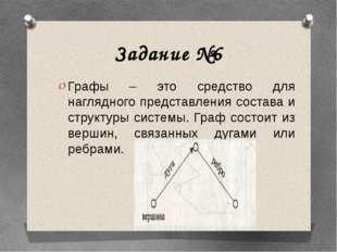 Задание №6 Графы – это средство для наглядного представления состава и структ