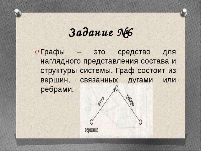 Задание №6 Графы – это средство для наглядного представления состава и структ...