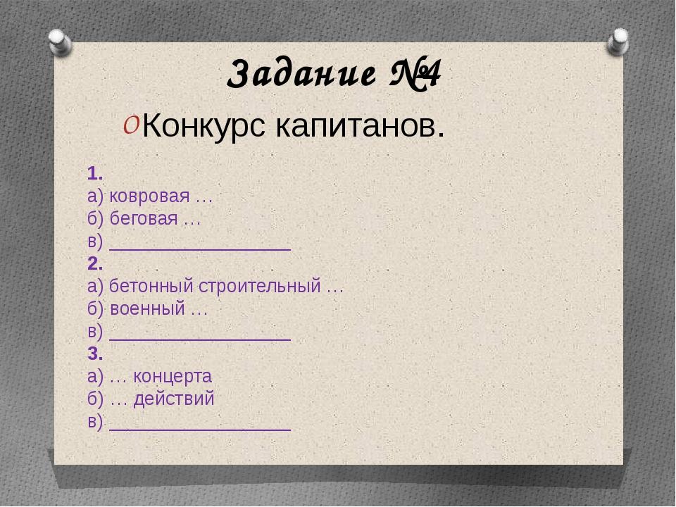 Задание №4 Конкурс капитанов. 1. а) ковровая … б) беговая … в)   2. а) бето...