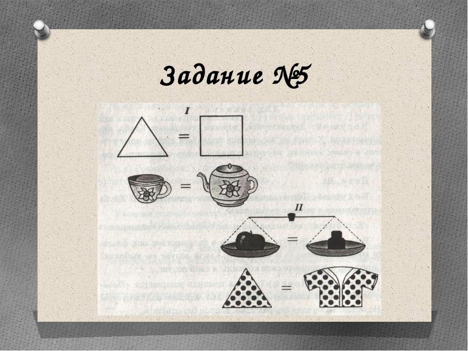 Задание №5 Скажите, по какому признаку равны эти предметы?