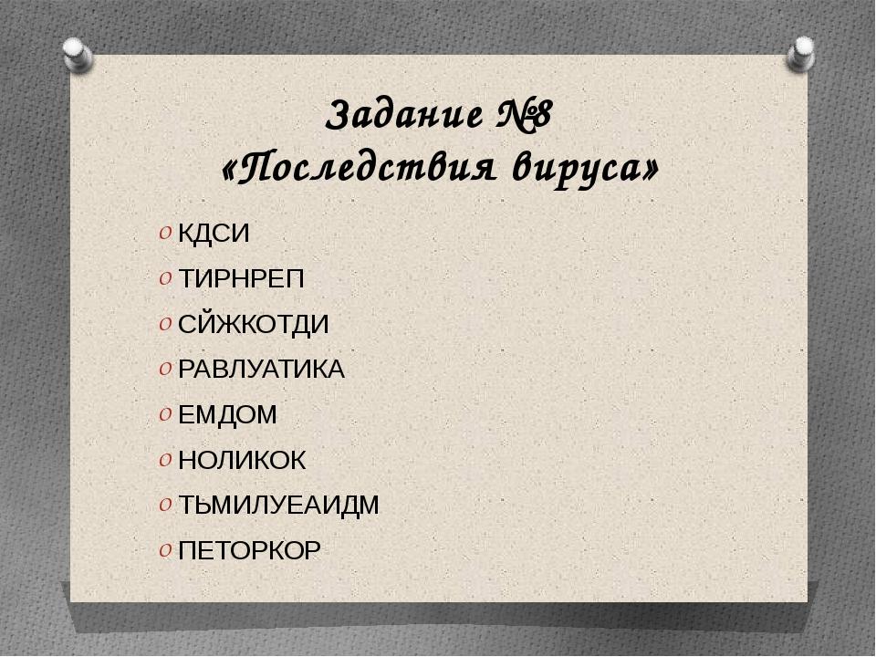 Задание №8 «Последствия вируса» КДСИ ТИРНРЕП СЙЖКОТДИ РАВЛУАТИКА ЕМДОМ НОЛИКО...
