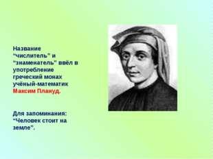 """Название """"числитель"""" и """"знаменатель"""" ввёл в употребление греческий монах учё"""
